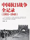 中国抗日战争全记录(1931-1945)[精品]