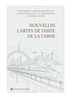 中国新名片(法文)