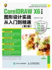 CorelDRAW X6中文版图形设计实战从入门到精通(第2版)