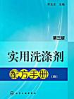 实用洗涤剂配方手册(四·第三版)