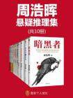 周浩暉推理懸疑經典集(全十冊)
