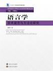 语言学学术规范与方法论研究