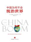 中国为何不会统治世界[精品]