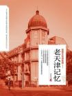 带着文化游名城:老天津记忆