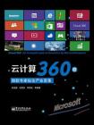 云计算360度:微软专家纵论产业变革