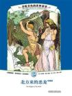 美轮美奂的世界童话:北方来的恶龙(英汉对照)(安德鲁·朗格十二卷本彩色童话故事全集)
