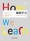 如何學習[精品]