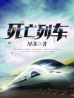 死亡列车-屠苏