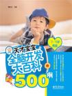 天才宝宝全脑开发大百科500例(3~6岁男孩)(双色)