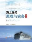 海上保险原理与实务