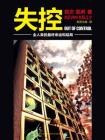 失控:機器、社會與經濟的新生物學(凱文·凱利系列)