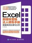 Excel新媒体营销达人修炼手册:数据高效处理与分析