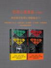 犯罪心理套装(全四册)