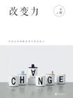 改变力[精品]