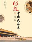图说中国大历史(共12册)