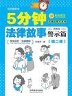 5分钟法律故事·青少年警示篇(第二版)