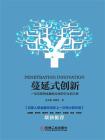 蔓延式创新——一位互联网金融创业者的行业启示录