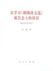 在学习胡锦涛文选报告会上的讲话