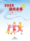 2020返校必备(小学版)