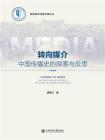 转向媒介:中国传播史的探索与反思