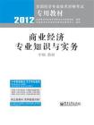 商业经济专业知识与实务(中级)教材