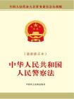 中华人民共和国人民警察法(最新修正本)[精品]