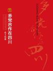 多党合作在四川·农工党卷