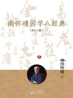 南懷瑾國學八經典(共十一冊)