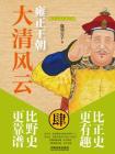 大清风云4:雍正王朝[精品]