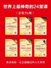 世界上最神奇的24堂課(全六冊)