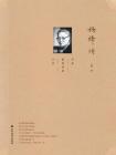 杨绛传-央北[精品]