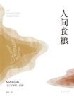 人间食粮-(法)安德烈·纪德著;陈阳译[精品]