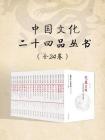 中国文化二十四品丛书(全24卷)