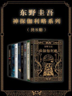 东野圭吾神探伽利略系列(共8册)