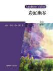 彩虹幽谷(英文原版)Raibow Valley