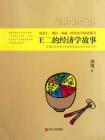 王二的经济学故事
