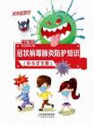 新型冠状病毒肺炎防护知识(中小学生版)