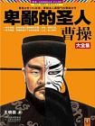 卑鄙的圣人:曹操 珍藏版大全集(全10册)