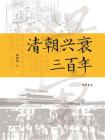 清朝兴衰三百年