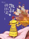 """""""凯叔讲历史""""系列·第二辑·18清(下)"""