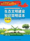 生态文明建设知识简明读本(实践篇)