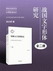 战国文字形体研究(全二册)--国家社科基金后期资助项目