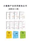 大健康产业系列新知丛书(套装全11册)