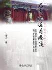 燕园论道看港澳:香港特区对外事务的国际法视角澳门特区的政制发展与法律改革