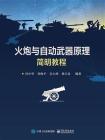 火炮与自动武器原理简明教程