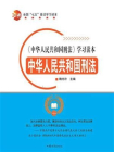 中华人民共和国刑法-1[精品]