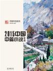 花城年选系列:2015中国中篇小说年选