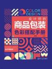 设计师的商品包装色彩搭配手册