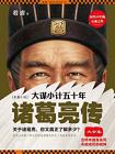 諸葛亮傳:大謀小計五十年(全五冊)