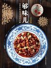 够味儿:80道经典家常菜烹饪详解[精品]